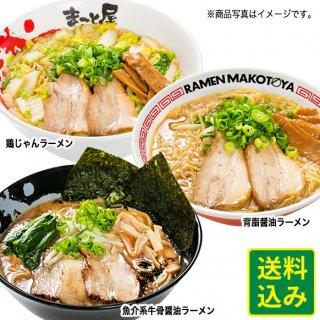宅麺[自宅でラーメン]醤油系食べ比べセット(鶏背魚)各1食入り