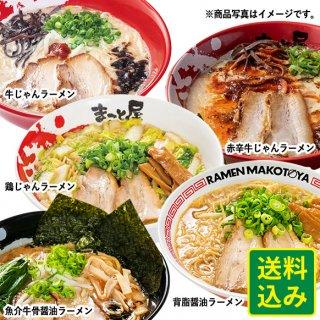 宅麺[自宅でラーメン]味比べセット(牛赤鶏背魚)各1食入り