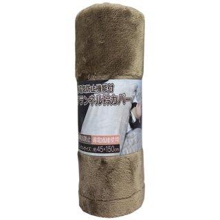 静電気防止機能付 フランネル衿カバー シングルサイズ(ブラウン・ベージュ)