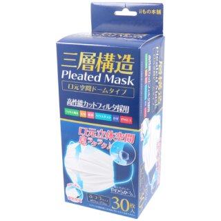 三層構造 口元空間ドーム型マスク 個包装 30枚入(大人用・女性子供用)