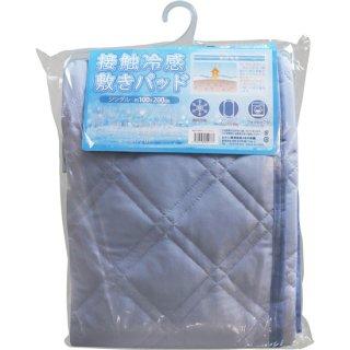 接触冷感敷きパッド シングルサイズ 約100×200cm(ネイビー・サックス)