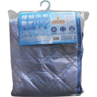 接触冷感敷きパッド セミダブルサイズ 約120×200cm(ネイビー・サックス)