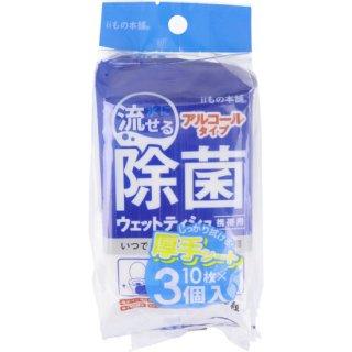 水に流せる 除菌ウエットティシュ 携帯用 アルコールタイプ 10枚×3個入