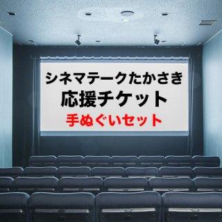 シネマテークたかさき応援チケット・オリジナル手ぬぐいセット【送料無料】