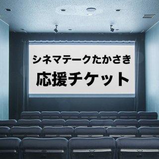 シネマテークたかさき応援チケット【送料無料】