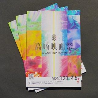 第34回高崎映画祭公式パンフレット【送料無料】