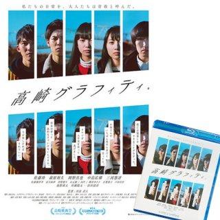 映画『高崎グラフィティ。』Blu-ray Disc 【送料無料】