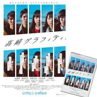 映画『高崎グラフィティ。』DVD 【送料無料】