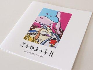 さとやまの子 ZINE II / Child of Satoyama ZINE II