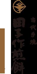 田子作煎餅 オンラインショップ