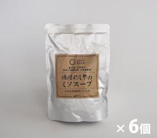 味噌めしやのミソトマトスープ×6個 <10%引き>