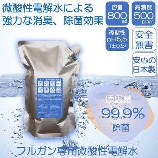フルガン専用微酸性電解水800mlパック