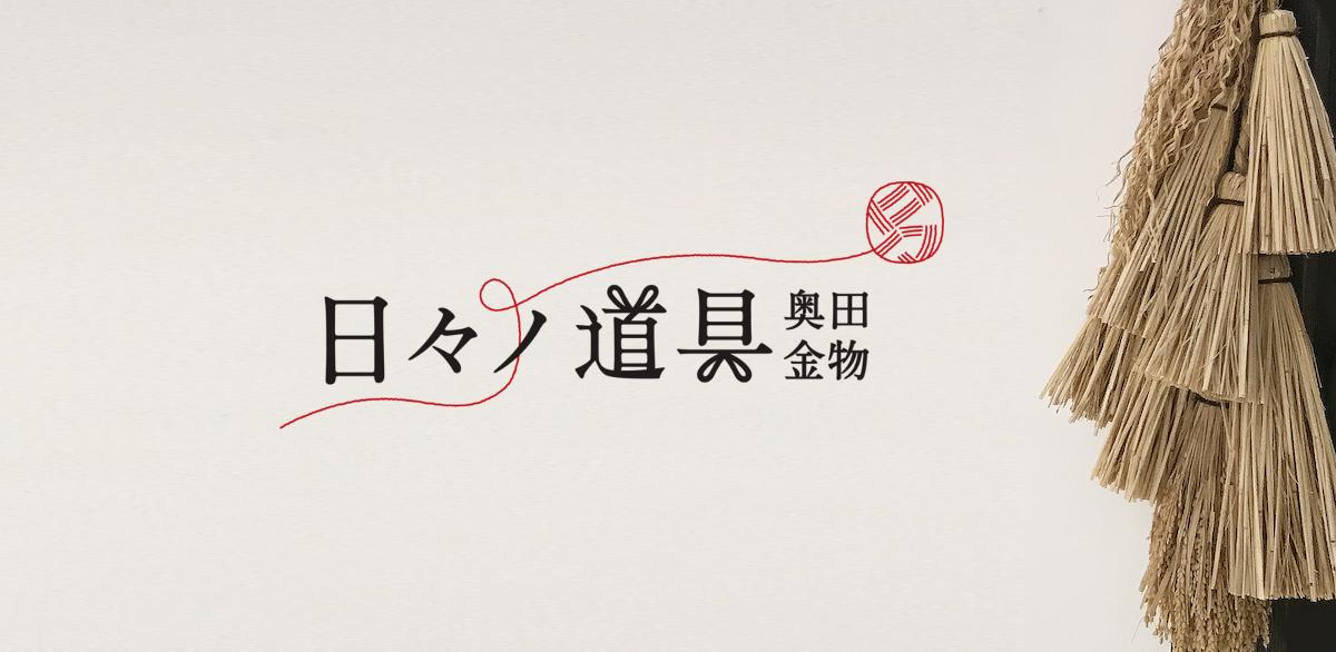 日々ノ道具奥田金物オンラインショップ