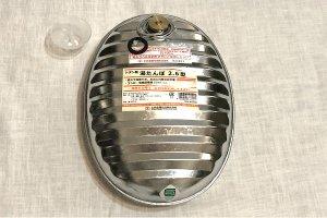 トタン製湯たんぽ 2.6型