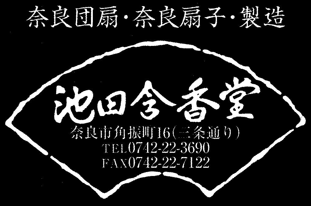 奈良団扇 池田含香堂