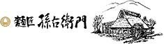 小豆島手延素麺の店 麺匠 孫右衛門