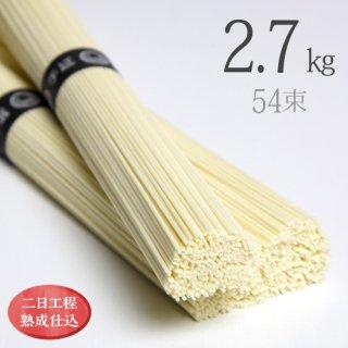 極寒製 手延素麺 細口(54束)