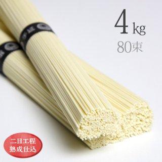 極寒製 手延素麺 細口(80束)