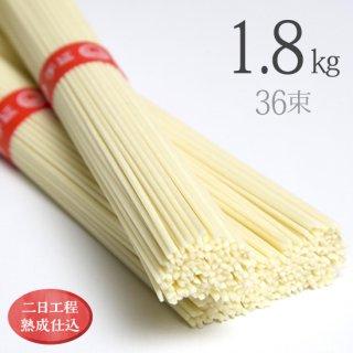 手延素麺 中口(36束)