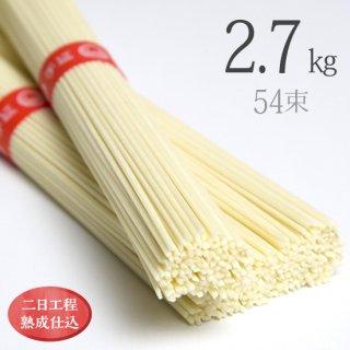 手延素麺 中口(54束)