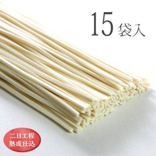 手延四季美味麺(15袋入)