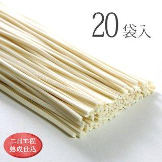 手延四季美味麺(20袋入)