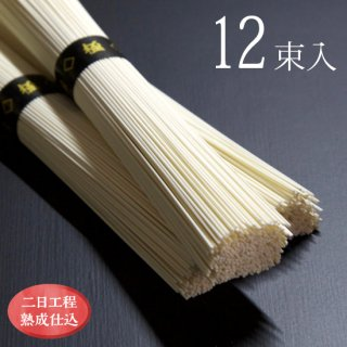 小豆島手延素麺 極-KIWAMI- 12束入