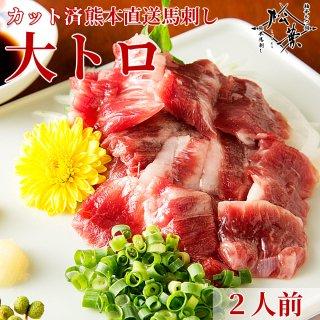 熊本直送高級肥後馬刺し「大トロ」 おいしい醤油付き 極上の刺しと肉質 国産50g