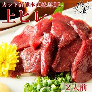 熊本直送高級肥後馬刺し「上ヒレ」おいしい醤油付き 上品で柔らかい肉質 国産50g