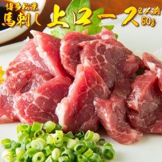 熊本直送高級肥後馬刺し「上ロース」おいしい醤油付き 上質な肉の旨味 国産 50g
