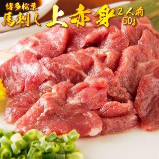 熊本直送高級肥後馬刺し「上赤身」おいしい醤油付き 熊本県民のソウルフード 国産50g