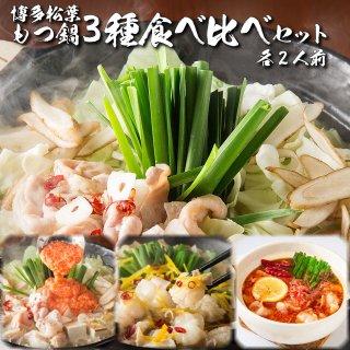 ふるさと納税サイト「ふるぽ」で販売中です!松葉の博多もつ鍋セット「2人前×3種の味詰め合わせ」