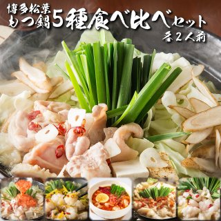 ふるさと納税サイト「ふるぽ」で販売中です!  松葉の博多もつ鍋セット「2人前×5種の味詰め合わせ」