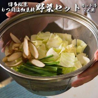 もつ鍋追加具材「野菜セットカット済」2人前相当