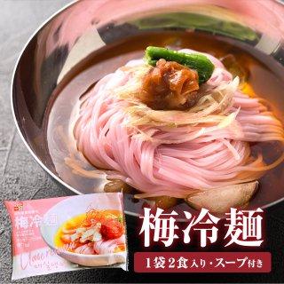 梅冷麺 2食入り 300g