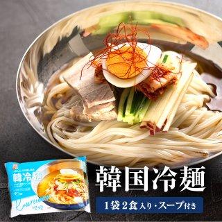 冷麺 2食入り 300g