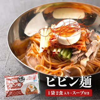 ピビン麺 2食入り 320g