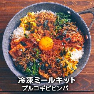 プルコギピビンパ ミールセット 冷凍2人前 レシピ付き 【送料無料】