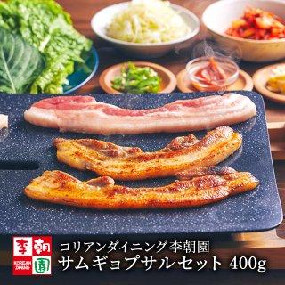 サムギョプサル 400g 焼肉セット ミールセット ミールキット