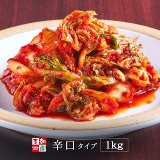 白菜キムチ カット 国産 1kg 辛口タイプ 特辛