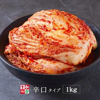 白菜キムチ 株漬け 国産 1kg 辛口タイプ 特辛