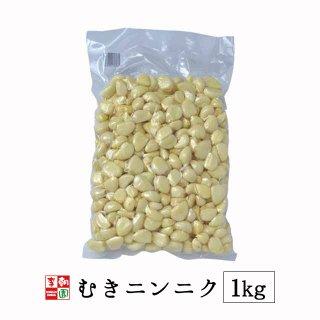 むきにんにく 1kg 中国産