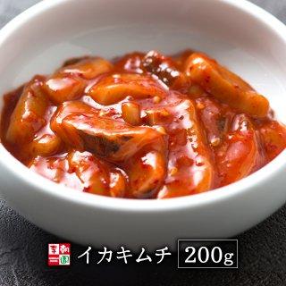 イカキムチ 200g