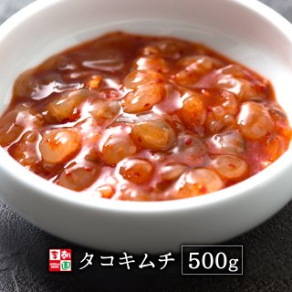 タコキムチ 500g
