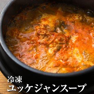 ユッケジャンスープ 冷凍 450g
