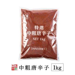 唐辛子 中粗 1kg