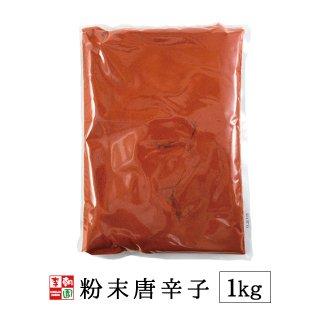 唐辛子 粉末 1kg