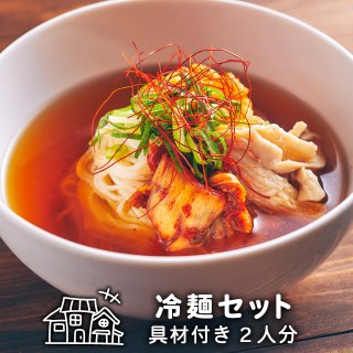 <img class='new_mark_img1' src='https://img.shop-pro.jp/img/new/icons62.gif' style='border:none;display:inline;margin:0px;padding:0px;width:auto;' />冷麺 具材付き ミールセット 4人前