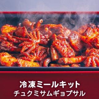 チュクミサムギョプサル ミールセット 冷蔵 2〜3人前 レシピ付き