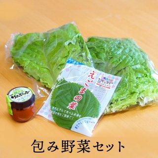 包み野菜セット サンチュ エゴマ チシャ味噌 焼肉セット